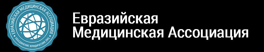 Евразийская медицинская ассоциация